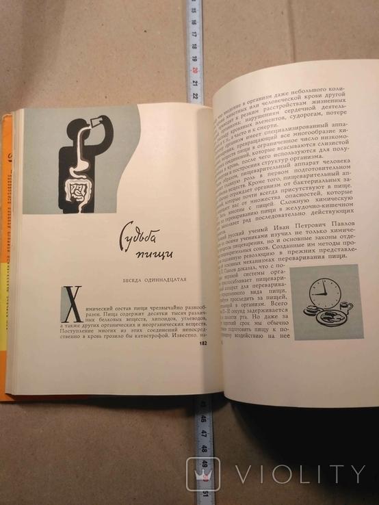 Беседы о питании А.А.Покровский 1964 р, фото №9