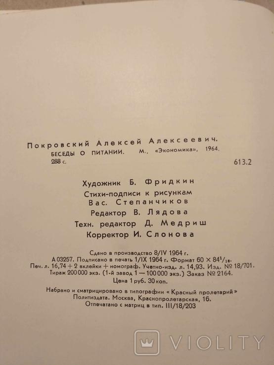 Беседы о питании А.А.Покровский 1964 р, фото №10