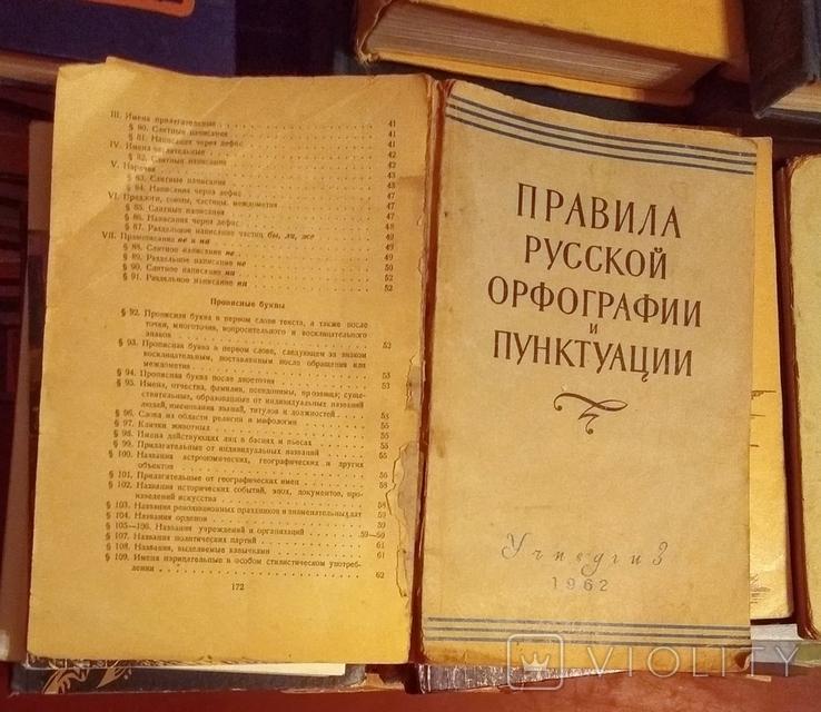 Правила русской орфографии и пунктуации 1962 Учпедгиз, фото №2