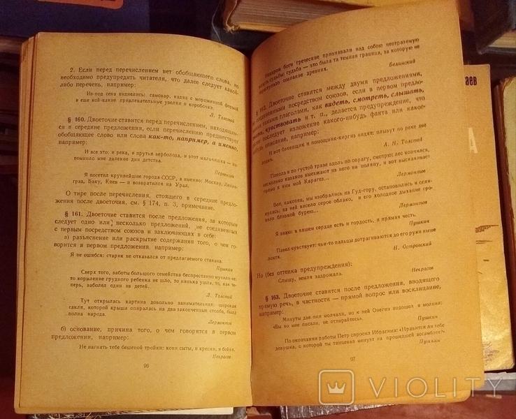 Правила русской орфографии и пунктуации 1962 Учпедгиз, фото №3