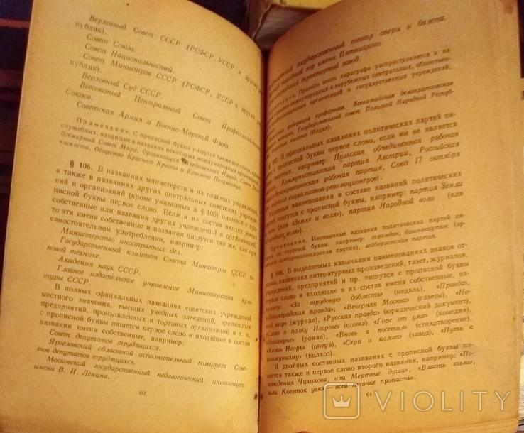 Правила русской орфографии и пунктуации 1962 Учпедгиз, фото №4