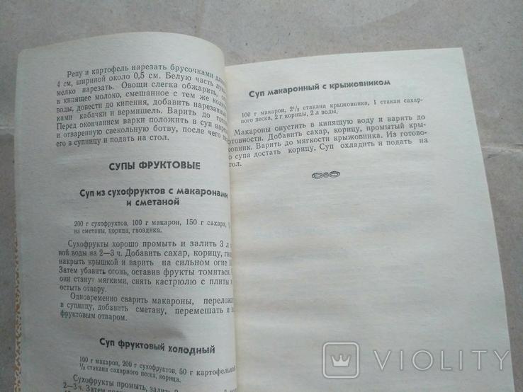Макароны на любой вкус 1989 р, фото №6
