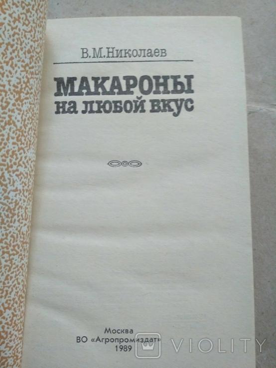 Макароны на любой вкус 1989 р, фото №7