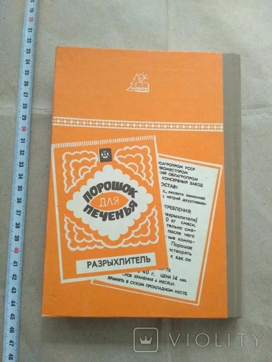 500 видов домашнего печенья 1994 р, фото №4