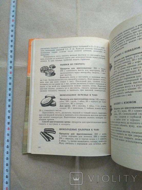 500 видов домашнего печенья 1994 р, фото №7