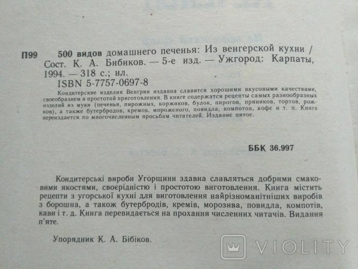 500 видов домашнего печенья 1994 р, фото №11
