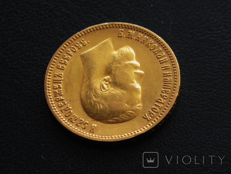 10 рублей 1900 ФЗ Ранний портрет, фото №8