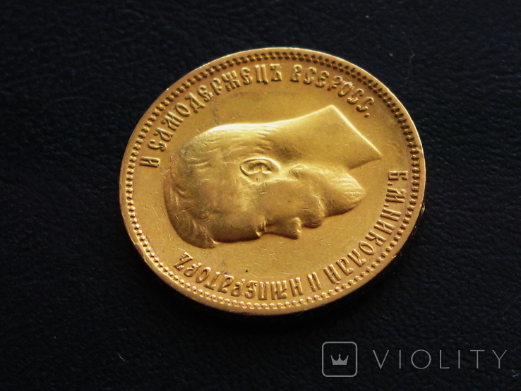10 рублей 1900 ФЗ Ранний портрет, фото №9