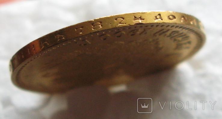 10 рублей 1900 ФЗ Ранний портрет, фото №11