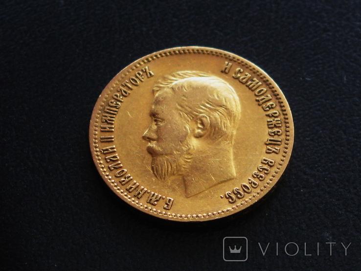 10 рублей 1902 АР, фото №6