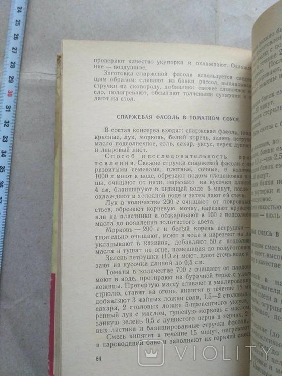 Домашнее консервирование пищевых продуктов 1964р, фото №6
