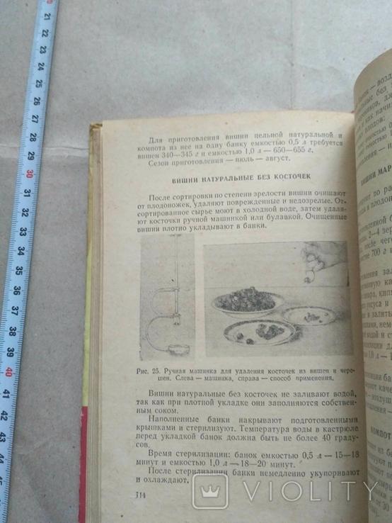 Домашнее консервирование пищевых продуктов 1964р, фото №7