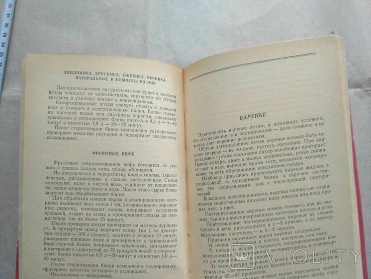 Домашнее консервирование пищевых продуктов 1964р, фото №8