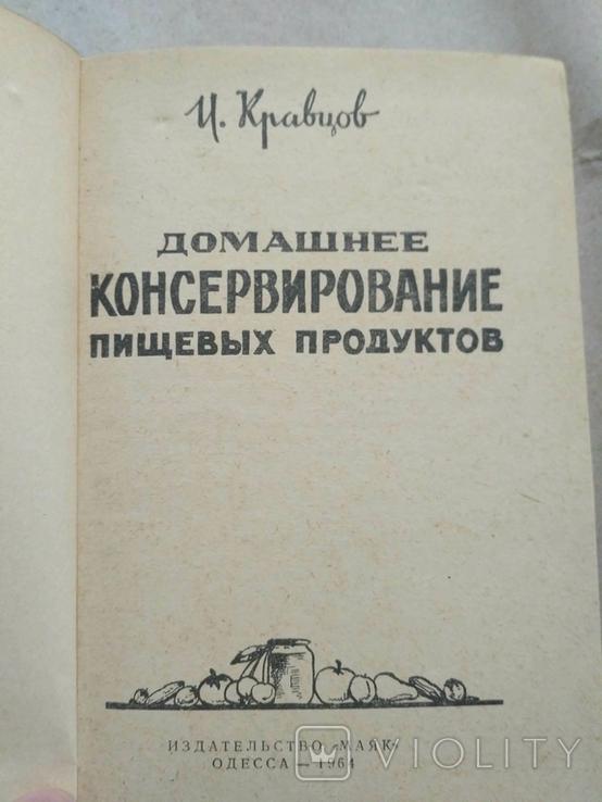 Домашнее консервирование пищевых продуктов 1964р, фото №9