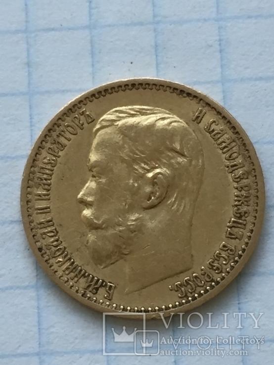 5 Рублей 1898 АГ Не выкуп