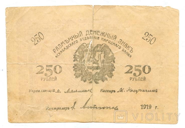 250 рублей. Асхабад, 1919 год.