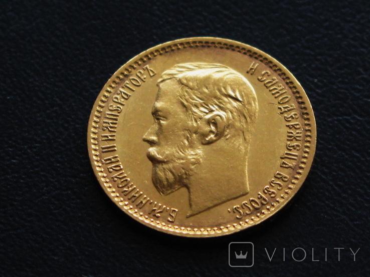 5 рублей 1901, фото №6