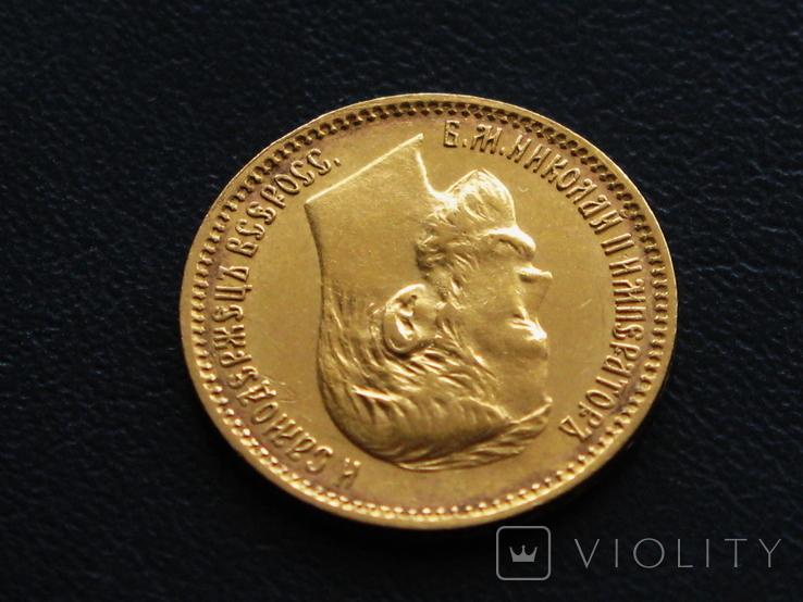 5 рублей 1901, фото №8