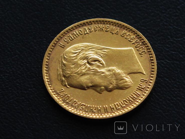 5 рублей 1901, фото №9