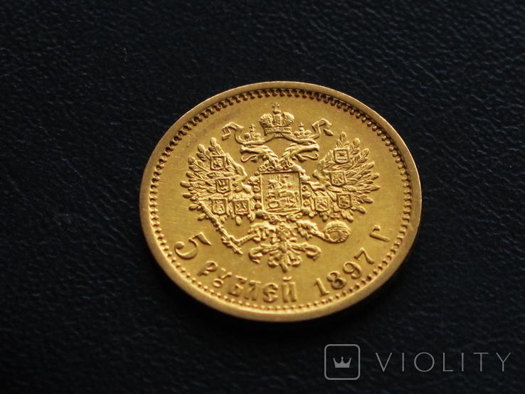 5 рублей 1897 АГ Первый год чекана