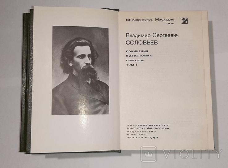 В. Соловьёв. Философское наследие. Сочинения в 2-х томах, фото №3