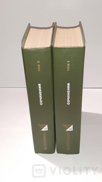В. Соловьёв. Философское наследие. Сочинения в 2-х томах, фото №4