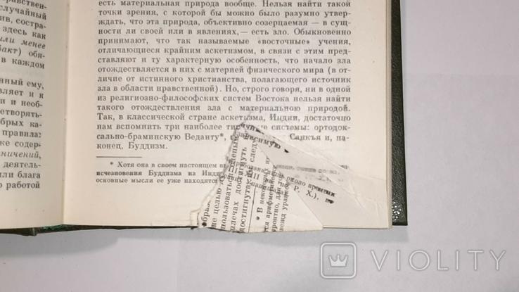 В. Соловьёв. Философское наследие. Сочинения в 2-х томах, фото №5