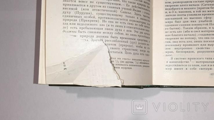 В. Соловьёв. Философское наследие. Сочинения в 2-х томах, фото №6