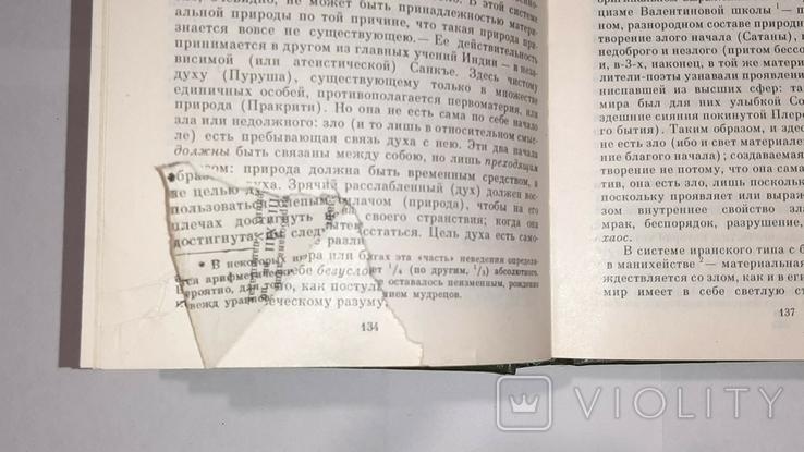 В. Соловьёв. Философское наследие. Сочинения в 2-х томах, фото №7