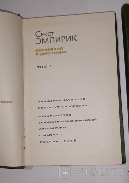 Секст Эмпирик, Сочинения в 2-х томах. Философское наследие, фото №3