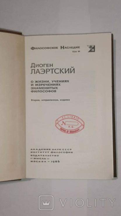 """Диоген Лаэртский """"О жизни, учениях и изречениях знаменитых философов"""", фото №3"""