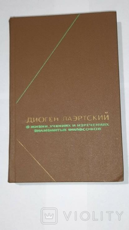 """Диоген Лаэртский """"О жизни, учениях и изречениях знаменитых философов"""", фото №2"""