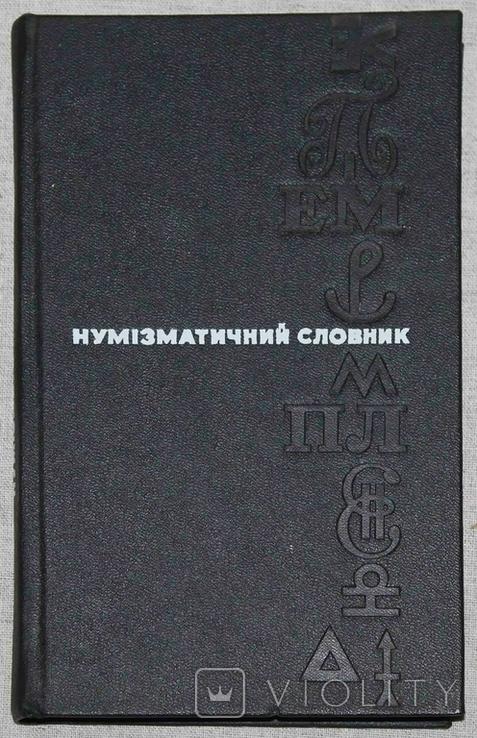 Нумізатичний словник