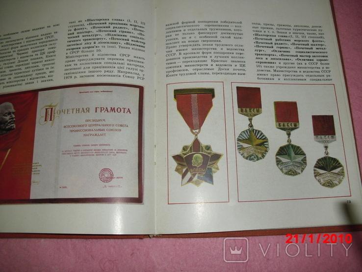 Книга о всех трудовых наградах, фото №5
