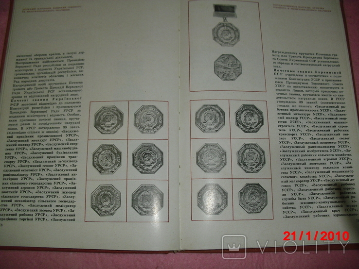 Книга о всех трудовых наградах, фото №6