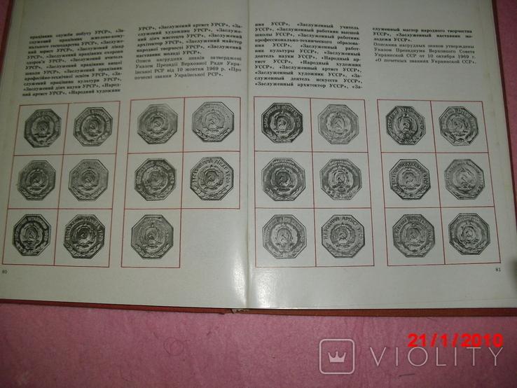 Книга о всех трудовых наградах, фото №7