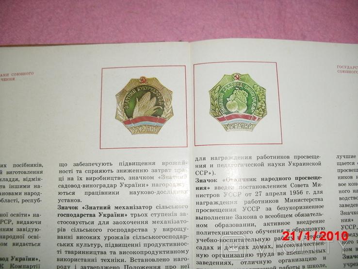 Книга о всех трудовых наградах, фото №9