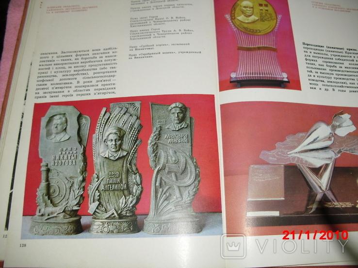 Книга о всех трудовых наградах, фото №11