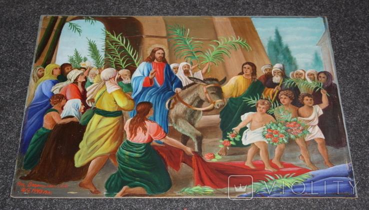 Вход Иисуса  в Иерусалим 70,5х52   1943г., фото №2