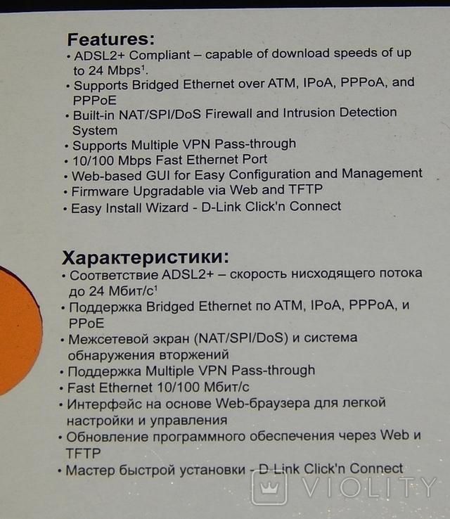 Модем-маршрутизатор D-Link DSL-2500U, фото №9