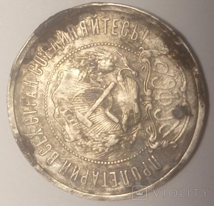 Полтіннік срібний 1921р., фото №4