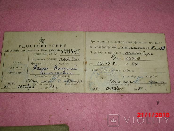 Удостоверения военные, фото №3