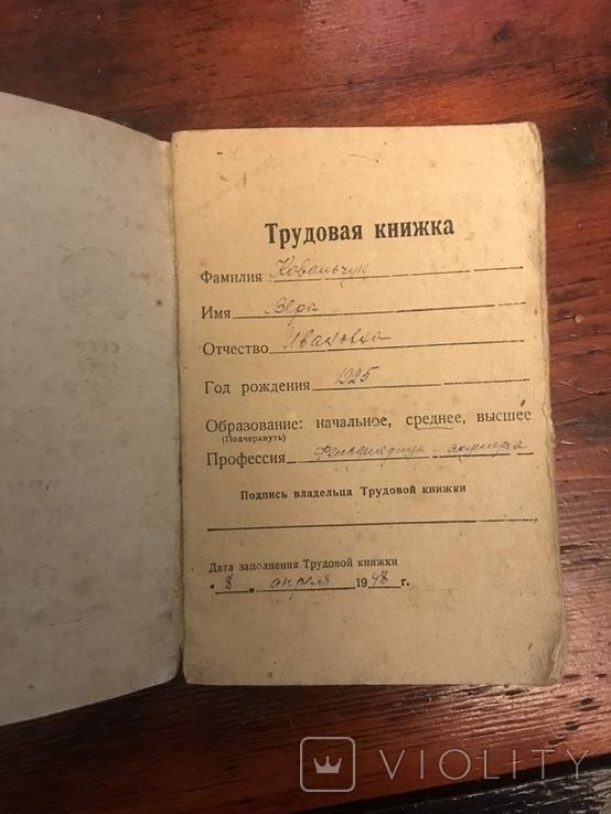 Радянські документи, фото №6