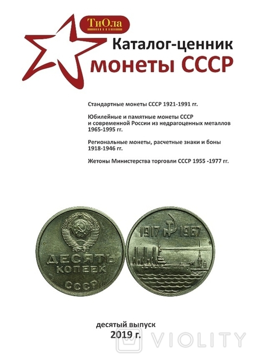 Каталог-ценник монеты СССР 1921-1991 гг. 10 выпуск, 2019 г., фото №2