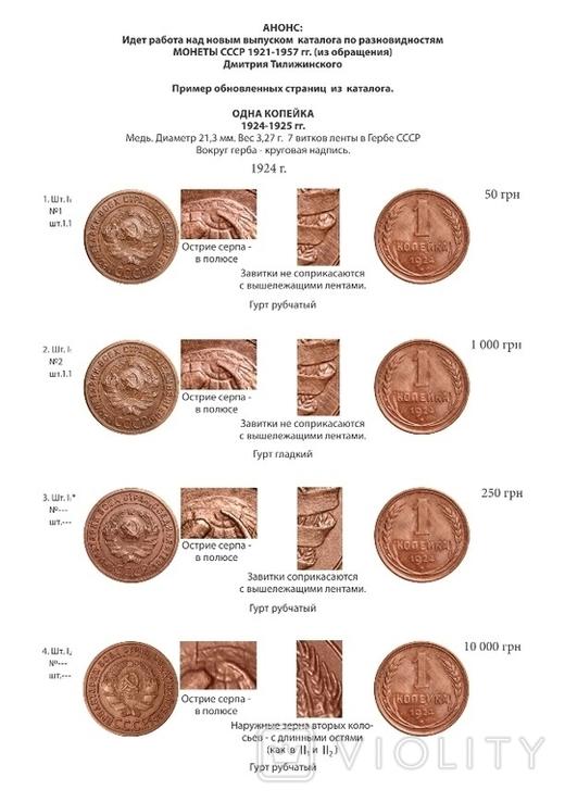 Каталог-ценник монеты СССР 1921-1991 гг. 10 выпуск, 2019 г., фото №8