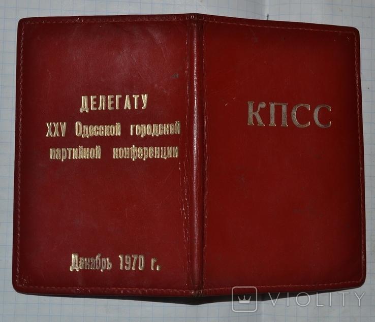 Обложка на партбилет - Делегату ХХV Одесской партийной конференции декабрь 1970 год., фото №4