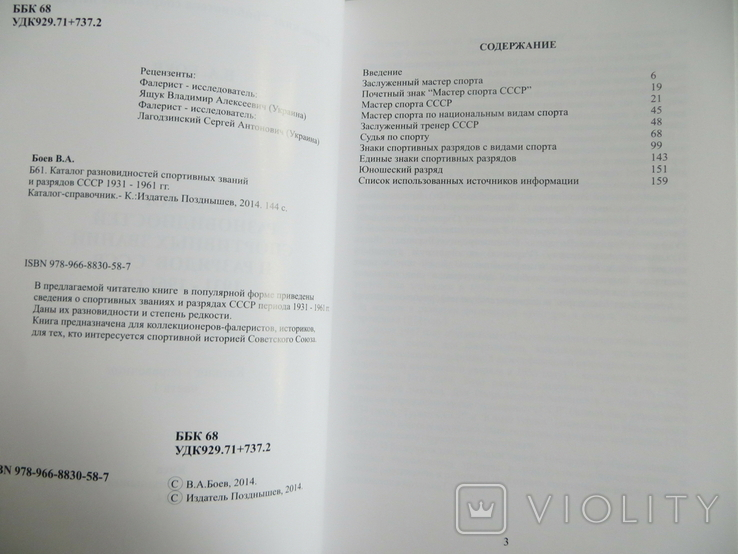 Каталог разновидностей знаков спортивных званий и разрядов СССР 1931-1991 гг., фото №5
