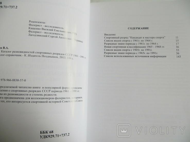 Каталог разновидностей знаков спортивных званий и разрядов СССР 1931-1991 гг., фото №11