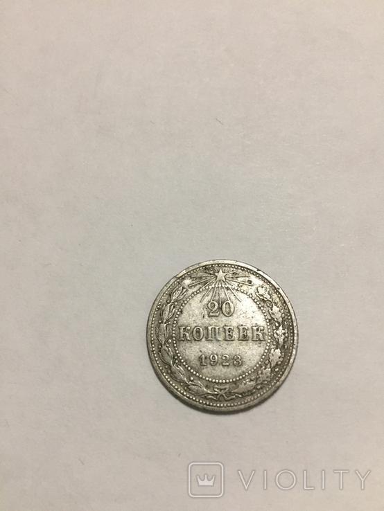 10 копеек 1906 спб, 20 копеек 1923, фото №2