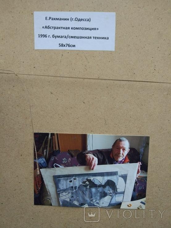 """Одесса,Е.Рахманин""""Абстрактная композиция"""", б.акрил, 58*76см в раме, 1996г, фото №8"""